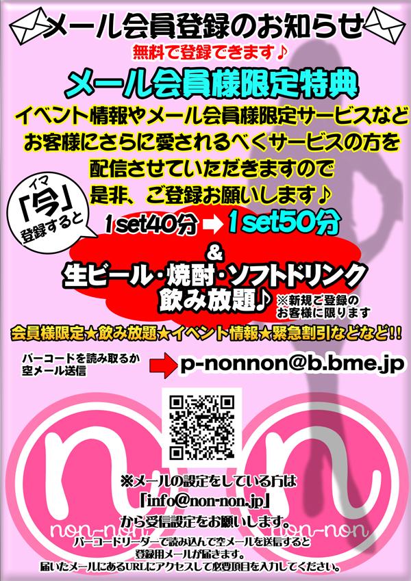 神田キャバクラ【non-non】100%現役女子大生ラウンジ メール会員登録ポスター
