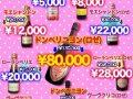 神田キャバクラ【non-non】100%現役女子大生ラウンジ シャンパンフェアポスター