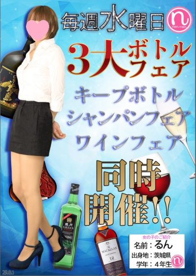 神田キャバクラ【non-non】100%現役女子大生ラウンジ るん 3大ボトルフェアポスター