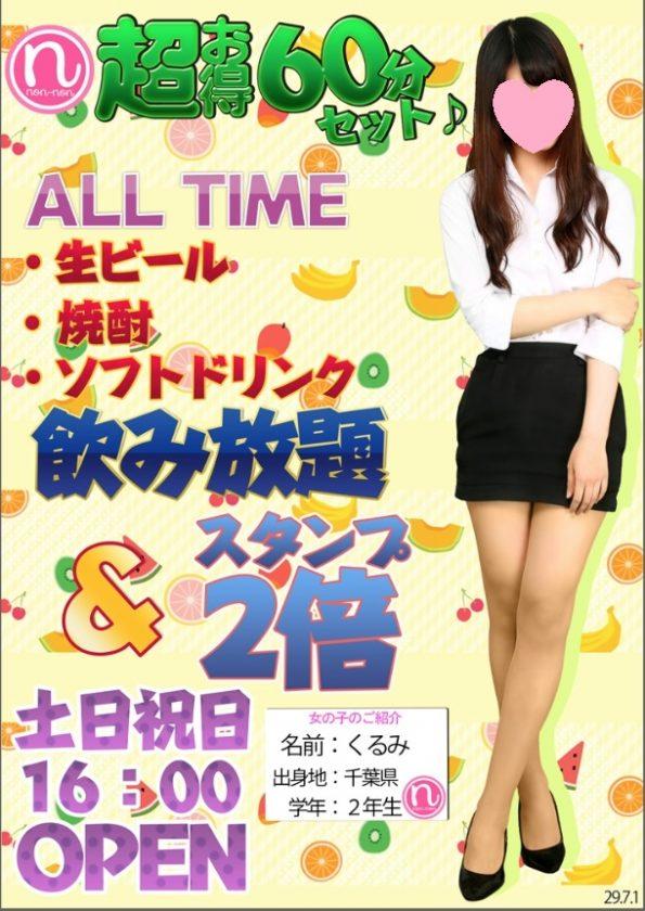 神田キャバクラ【non-non】100%現役女子大生ラウンジ くるみ 土日祝イベントポスター