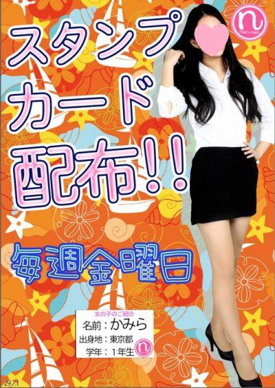 神田キャバクラ【non-non】100%現役女子大生ラウンジ かみら スタンプカード配布ポスター