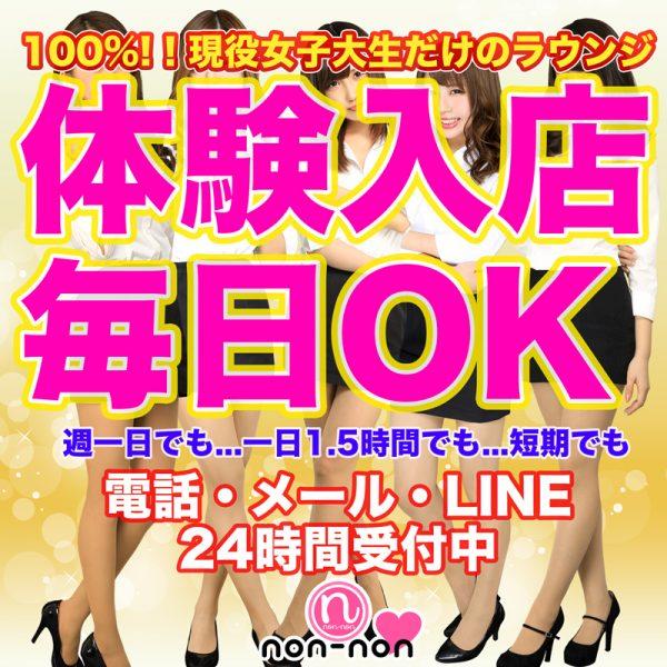 神田キャバクラ【non-non】100%現役女子大生ラウンジ 体験入店/求人ポスター