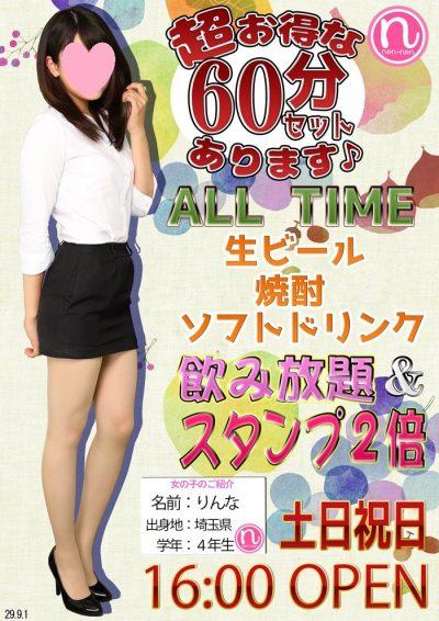 神田キャバクラ【non-non】100%現役女子大生ラウンジ りんな 土日祝ポスター