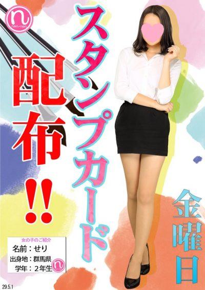 神田キャバクラ【non-non】100%現役女子大生ラウンジ せり スタンプカード配布ポスター