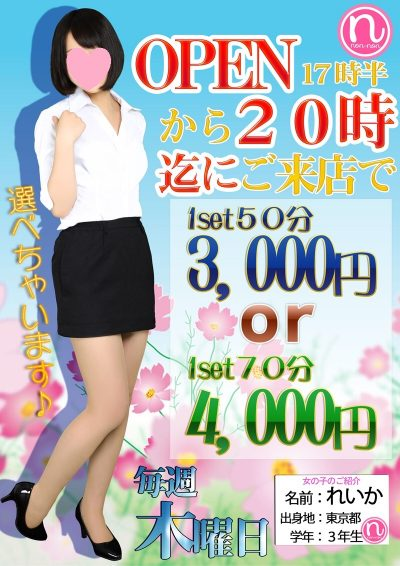 神田キャバクラ【non-non】100%現役女子大生ラウンジ公式 れいか 木曜日イベントポスター