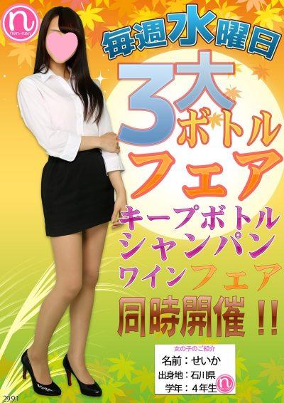 神田キャバクラ【non-non】100%現役女子大生ラウンジ せいか 3大ボトルフェアポスター