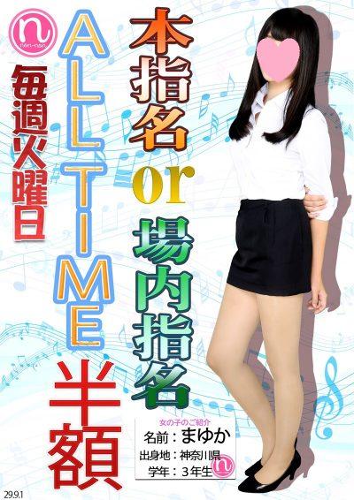 神田キャバクラ【non-non】100%現役女子大生ラウンジ まゆか 指名料半額ポスター
