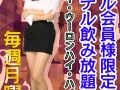 神田キャバクラ【non-non】100%現役女子大生ラウンジ 月曜日イベントポスター