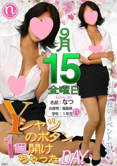 神田キャバクラ【non-non】100%現役女子大生ラウンジ公式 なつ ボタン開けポスター