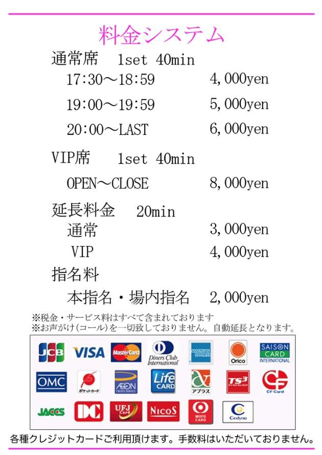 神田キャバクラ【non-non】100%現役女子大生ラウンジ 料金システム