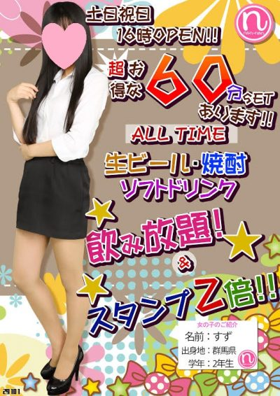 神田キャバクラ【non-non】100%現役女子大生ラウンジ すず 土日3大イベントポスター