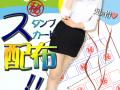 神田キャバクラ【non-non】100%現役女子大生ラウンジ スタンプカード配布dayポスター