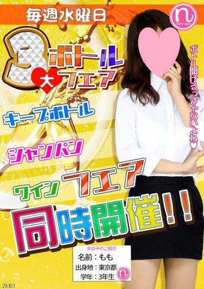 神田キャバクラ【non-non】100%現役女子大生ラウンジ もも 3大ボトルフェア