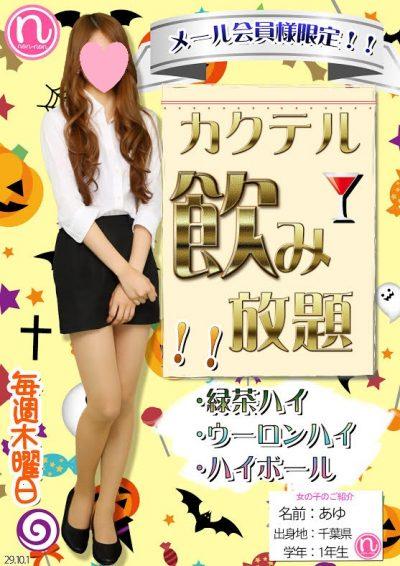 神田キャバクラ【non-non】100%現役女子大生ラウンジ カクテル無料飲み放題ポスター