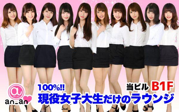 新橋キャバクラ【an_an(アンアン)】100%現役女子大生ラウンジ公式HP 系列店紹介