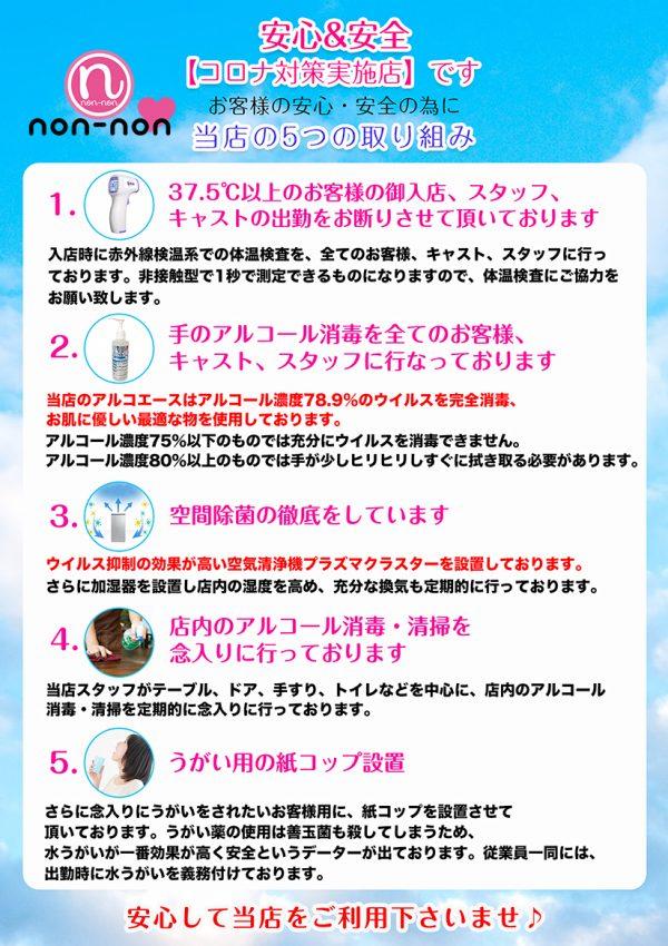 神田キャバクラ【ノンノン(non-non)】100%現役女子大生ラウンジ公式HP コロナ対策実施店