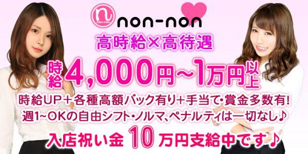 神田キャバクラ【ノンノン(non-non)】100%現役女子大生ラウンジ公式HP 求人情報